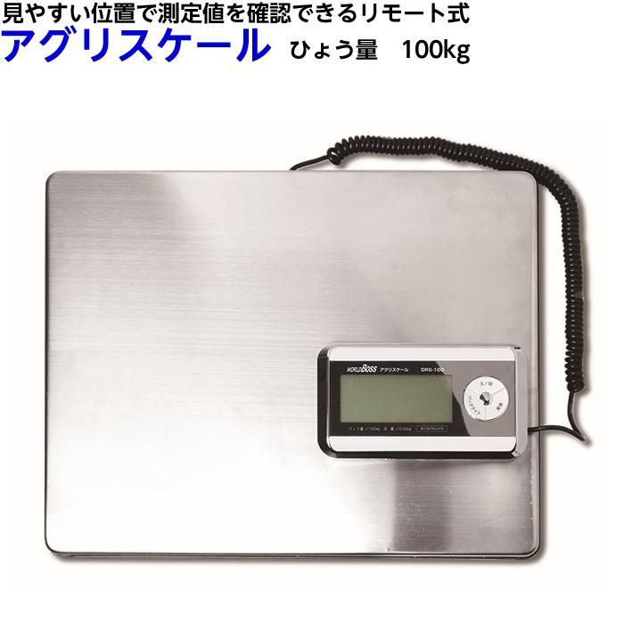 高森コーキ WORLD BOSS デジタル式はかり アグリスケール リモート式 品番:DRS-100 ステンレス製 重いもの 計量 計る 計測 秤 スケール