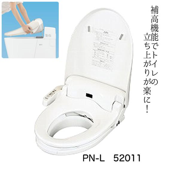 温水洗浄便座付き補高便座 リモコン付き 型番:PN-L52011 補高3cmパナソニック エイジフリーライフテック