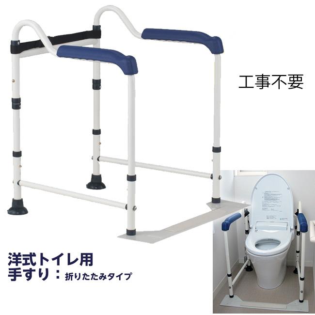 工具不要!トイレの手すり 折りたたみタイプ 品番:MW50 洋式トイレ 手すり 工事不要 簡単設置 立ち上がり補助 T0378