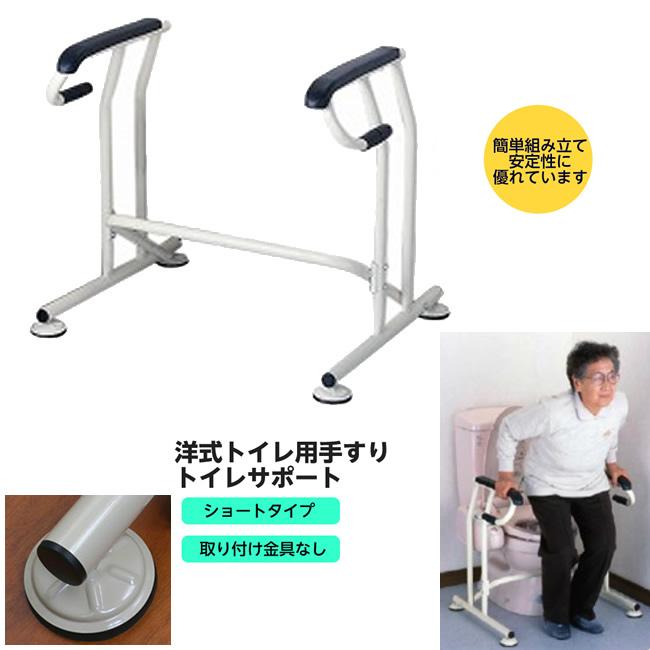 立ち上がり楽々、スッキリデザイン!トイレサポート ショートタイプ用 品番:KT-100S 洋式トイレ 手すり  工事不要 T0271
