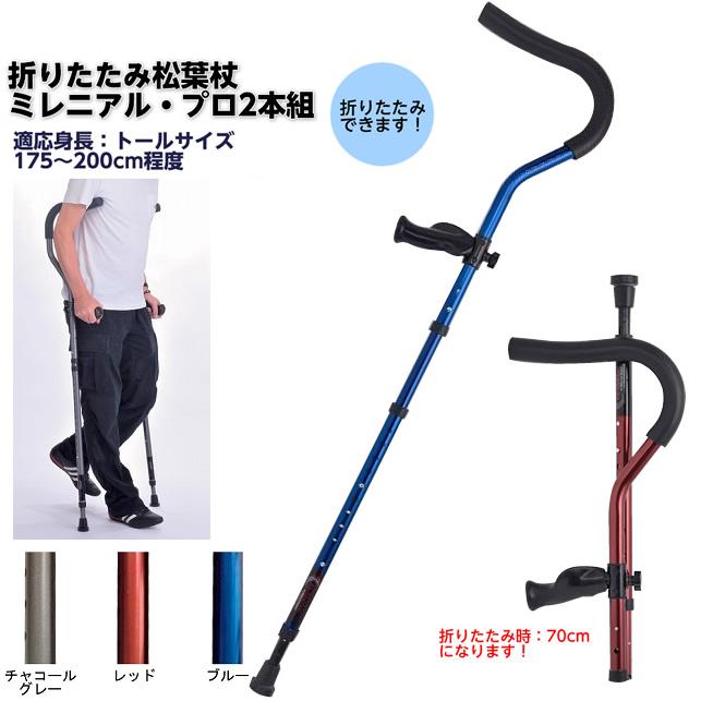 折りたたみ松葉杖 ミレニアル・プロ トールサイズ 2本組  非課税 松葉づえ ケガ用の杖 骨折 医療用 クラッチ