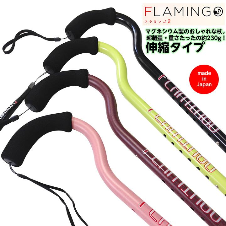 【送料無料】高強度マグネシウムステッキ「フラミンゴ2 flamingo2」(伸縮杖)2cm刻みで長さ調整可能 マクルウ 日本製