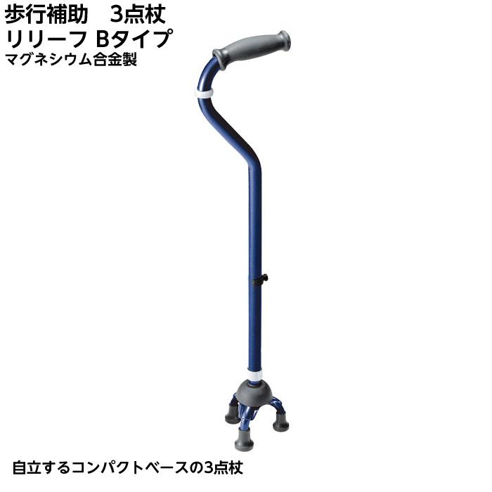 モルテン 歩行補助 3点杖 リリーフ Bタイプ マグネシウム合金製 高さ調整可能 多点杖 安定 自立する杖