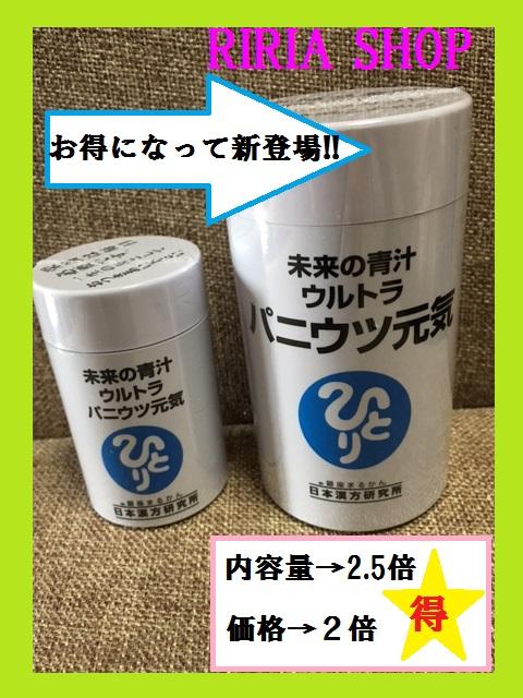 新商品★ウルトラパニウツ元気(大)95g