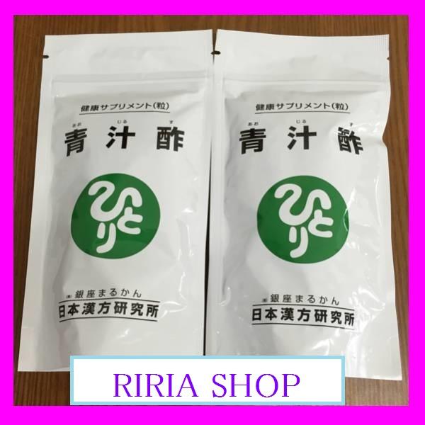 まるかん☆青汁酢 約480粒 2個セット