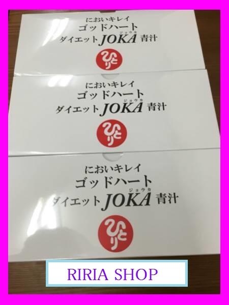 まるかん☆ゴッドハートダイエットJOKA青汁 3個セット