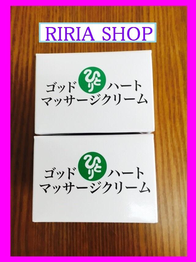 まるかん☆ゴッドハートマッサージクリーム 2個セット
