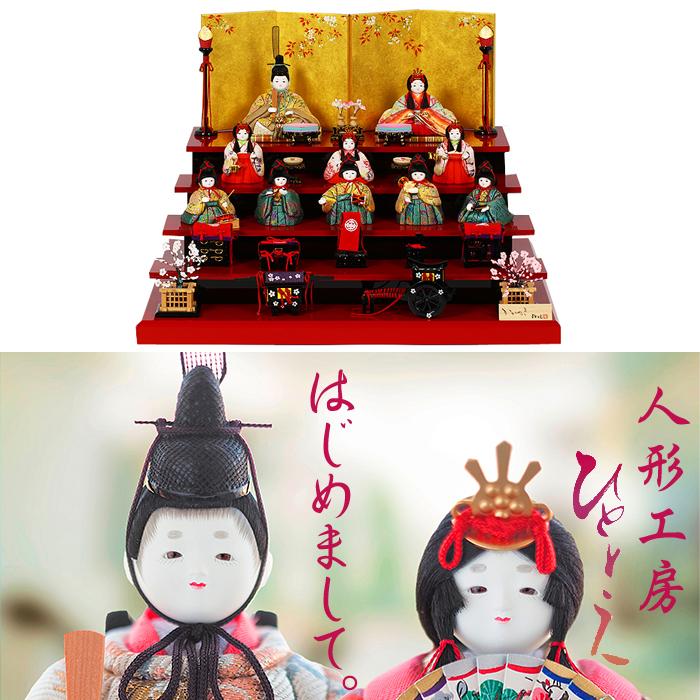 雛人形 木目込み 人気 かわいい おしゃれ ひな人形 晴 - はれ - 十人飾り H3-12JN-013G