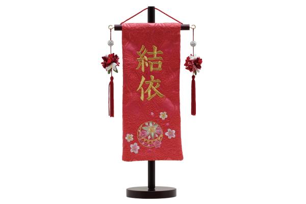 名前旗 毬 - mari - 【雛人形 お道具】【ひな人形 雛道具】【人気】【smtb-m】H3-NA19S