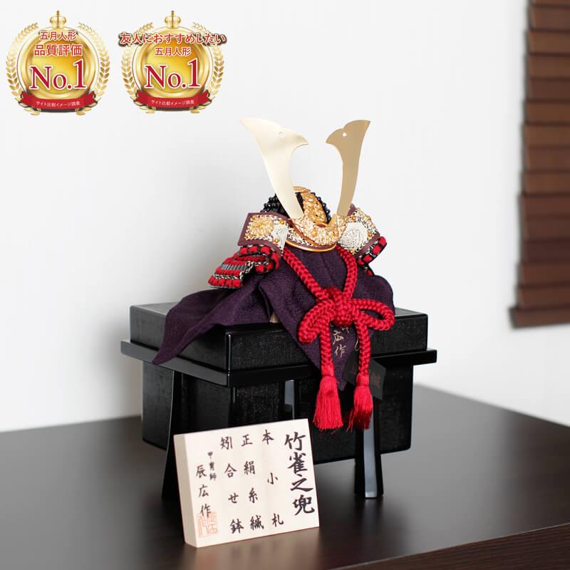 人気が高い 五月人形 おしゃれ おしゃれ 人気 コンパクト 人気 兜飾り 端午の節句 竹雀之兜 1/5 五月人形 H5-FK-40023, 壁紙のトキワ リウォール:98de4e87 --- inglin-transporte.ch