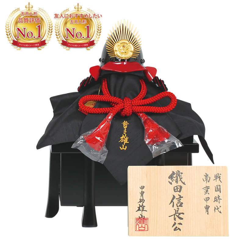 五月人形 兜飾り 人気 おしゃれ コンパクト 武将 端午の節句 織田信長之兜 - 10号 H5-SZ-OD1001