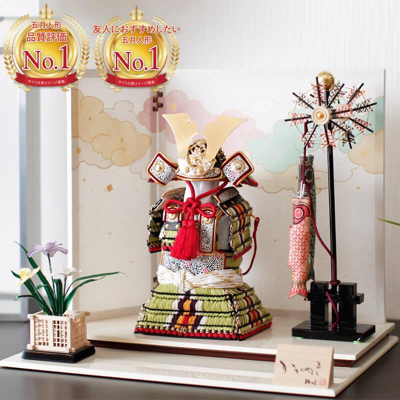 五月人形 人気 おしゃれ コンパクト 鎧飾り 端午の節句 環 - 雲 H5-AMO-HF13