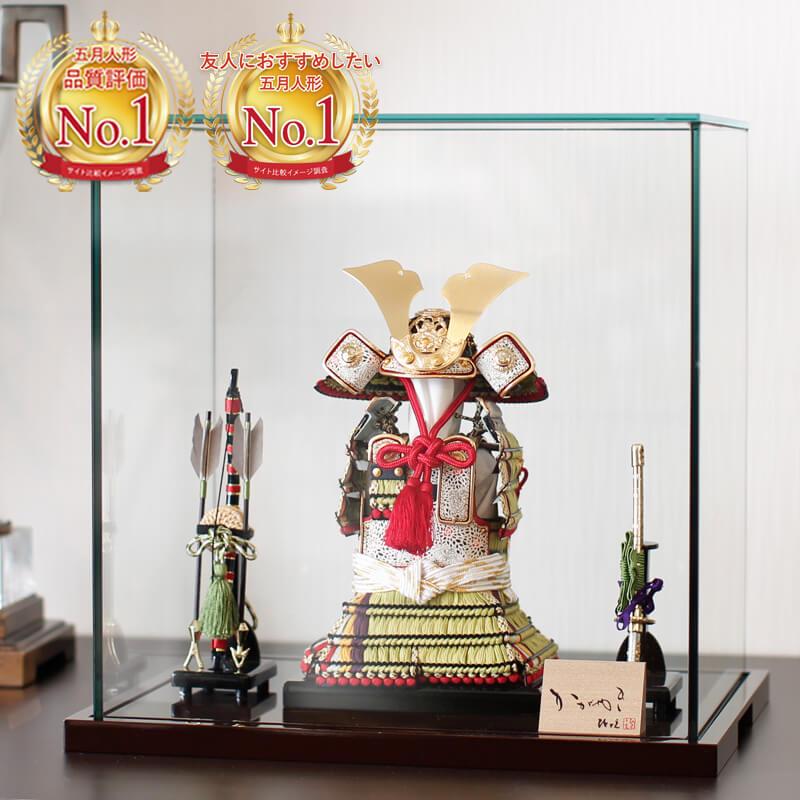 五月人形 おしゃれ 人気 コンパクト 鎧飾り ガラスケース 端午の節句 充 - ガラスケースセット H5-AMT-G