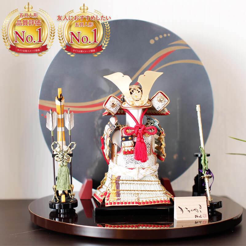 五月人形 人気 コンパクト おしゃれ 鎧飾り 端午の節句 祥 - 風雅 - 青銀 H5-AAT-MA02