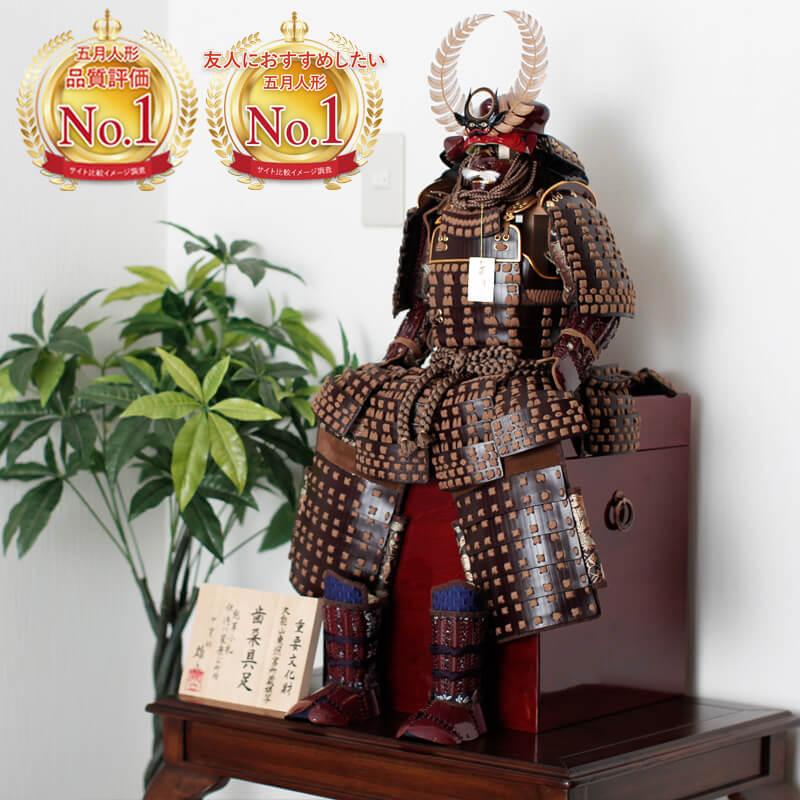 五月人形 人気 おしゃれ 鎧飾り 具足 本仕立徳川家康之具足 - 10号 H5-SZ-0011