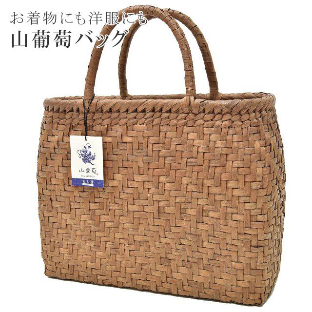 山葡萄 かご バッグ 山ブドウ やまぶどう 彩小径 IROKOMICHI 着物 和装小物 sin5393-kimb125