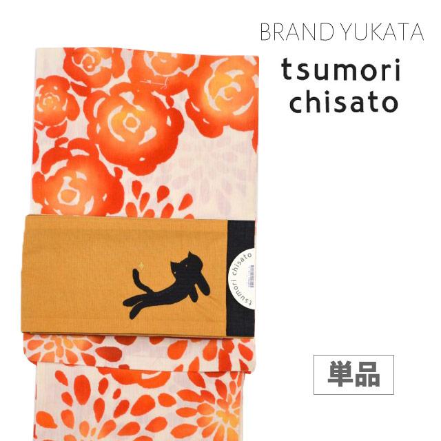 浴衣 レディース 単品 ツモリチサト tsumorichisato ブランド 大人 女性 オレンジ 花 【追】 お取り寄せ 【お取り寄せ】【追】【新品】 ykn0040-emb53