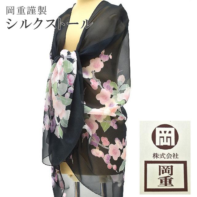 岡重 ショール 高級 正絹 梅 椿 黒 大判 シルク ストール 【新品】 sin4978-oumb60