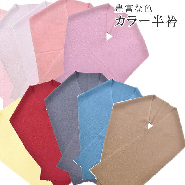 半衿 色半衿 和装 半襟 大人気 ストアー 化繊 洗える 着物ひととき マラソン10%OFF 色 選べる15色 spo0170-kboa012 カラー半衿 新品 はんえり メール便可能