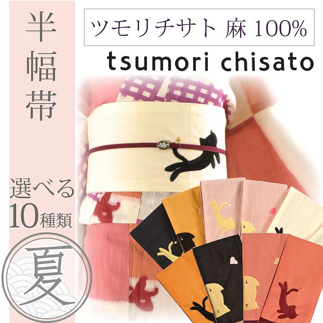 【新品30】浴衣帯 ツモリチサト女性 半幅帯 tsumori chisato 麻 猫