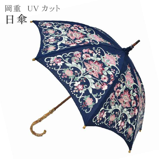 【全品20】日傘 岡重 ブランド 日傘専用 UVカット レディース 女性 和装 洋装 spo6081-ouma120 【着物ひととき】