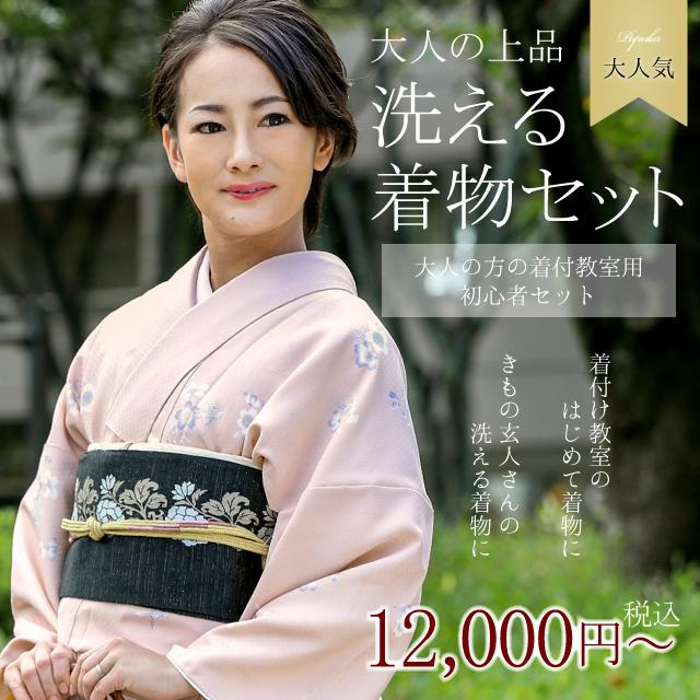 洗える着物 帯 セット 大人 の 女性 のための 日本製 お手軽2点 トータルセットの17点 選べるパターン 着物は選べる色 福袋 初心者セット 【新品】【着物ひととき】リサイクル着物