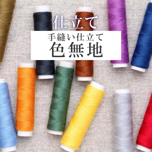 【クーポン利用で10%OFF】色無地 お仕立て 手縫い 袷 単衣 全て込みこみの価格です sin5903-shitate 【着物ひととき】