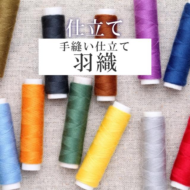 羽織 はおり 長羽織 手縫い コート 袷 単衣 お仕立て 全て込み sin5905-shitate 男性 女性 【着物ひととき】