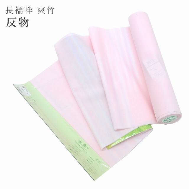 東レ 爽竹 長襦袢 反物 未仕立て 紗 ぼかし 夏 単衣 ピンク sin5952-marb50