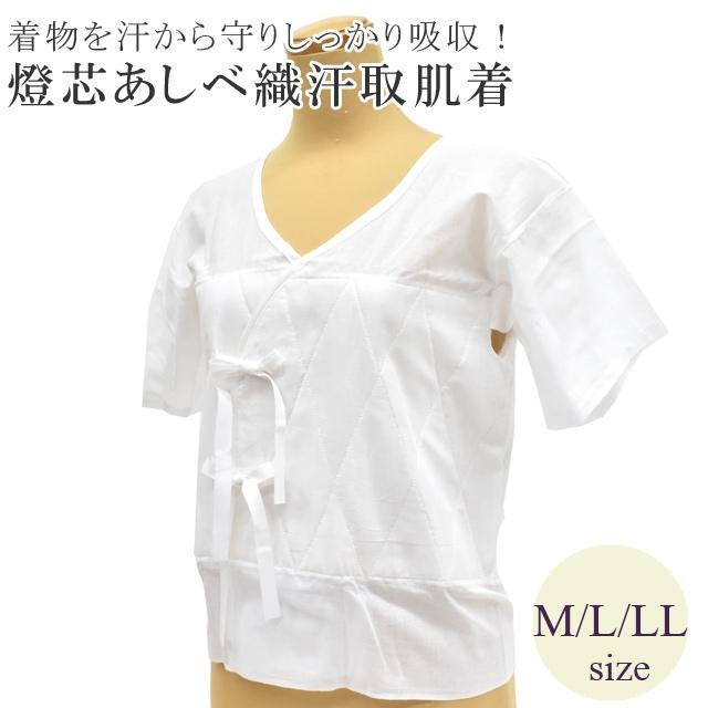 【S20】 着物 和装 肌着 日本製 あしべ織汗取 高級 下着 補正パット付き M L LL 汗取り sin6331-kboa55 【新品】【着物ひととき】