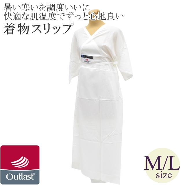 着物 スリップ 和装 下着 アウトラスト outlast 日本製 高級 M L 夏 冬 sin6335-kboa55 【新品】【着物ひととき】