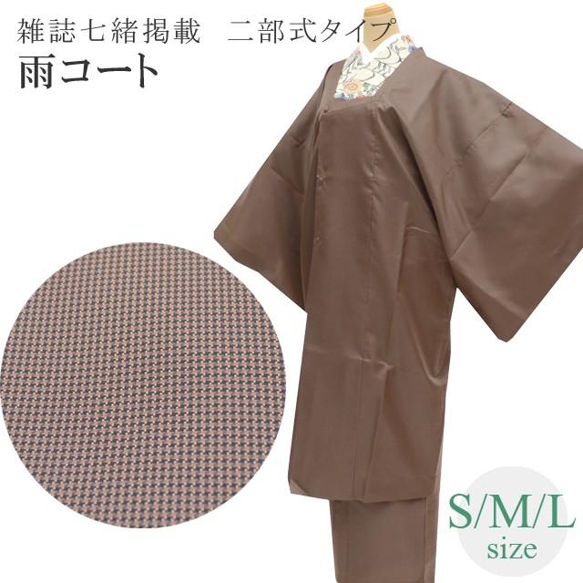 雨コート 2部式 二部式 日本製 七緒掲載商品 取り寄せ 高級 S M L サイズ ポリエステル 茶 sin7749-bob70 【新品】【着物ひととき】