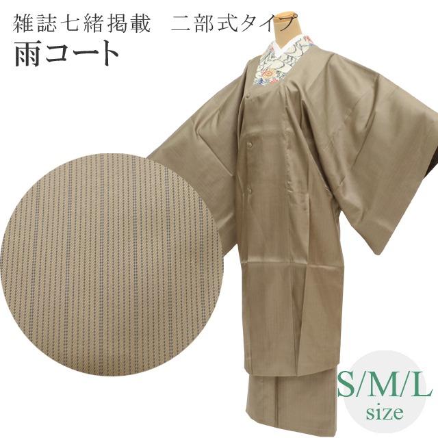 雨コート 2部式 二部式 日本製 七緒掲載商品 取り寄せ 高級 S M L サイズ ポリエステル 茶 sin7751-bob70 【新品】【着物ひととき】