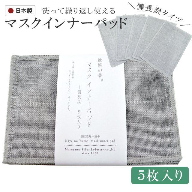 メール便 卸売り 送料無料 マスクインナーパッド 備長炭 アイテム勢ぞろい 新品 着物ひととき 日本製 マスク パット 繰り返し使える S skd0091-wkb03 メール便のみ 3セットまで 蚊帳の夢 5枚入り 綿 洗える