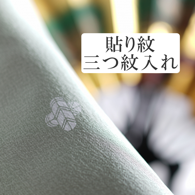 貼り紋・三つ紋 全てのお着物に(留袖・喪服・ 訪問着 ・色無地)などに (貼紋) naoshi-mon10【pre】【着物ひととき】sin5011_shitate【仕立て】