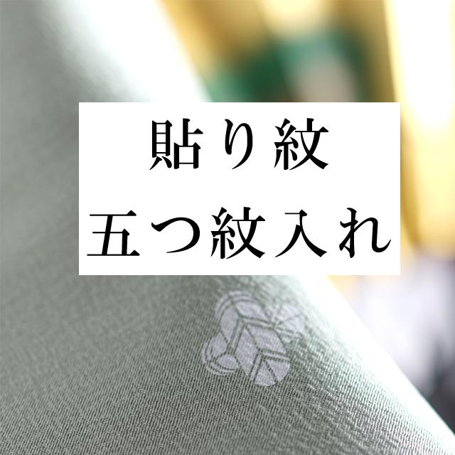 貼り紋・五つ紋 全てのお着物に(留袖・喪服・ 訪問着 ・色無地)などに (貼紋) naoshi-mon11【pre】【着物ひととき】sin5010_shitate【仕立て】
