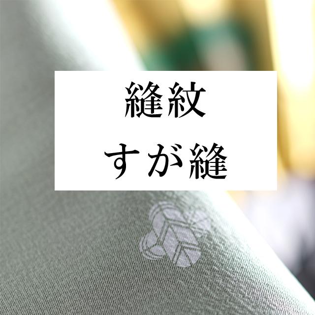 縫い紋 紋入れ 【すが縫い】 ( 訪問着 ・色無地)などに naoshi-mon13【pre】【着物ひととき】sin5025_shitate【仕立て】