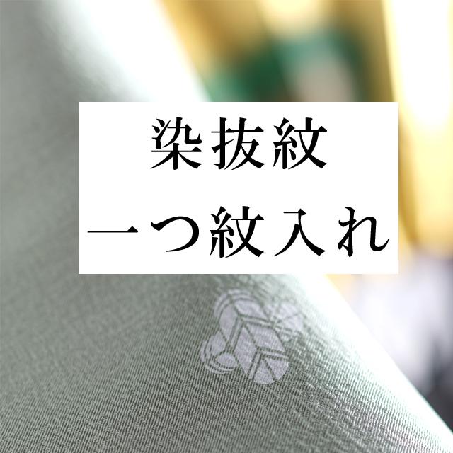 染抜紋・一つ紋 全てのお着物に(留袖・喪服・ 訪問着 ・色無地)などに (石持紋) naoshi-mon3【pre】【着物ひととき】sin4996_shitate【仕立て】