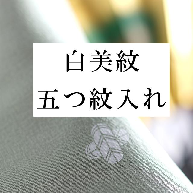 白美紋・五つ紋 全てのお着物に(留袖・喪服・ 訪問着 ・色無地)などに (白美紋) naoshi-mon8【pre】【着物ひととき】sin5015_shitate【仕立て】