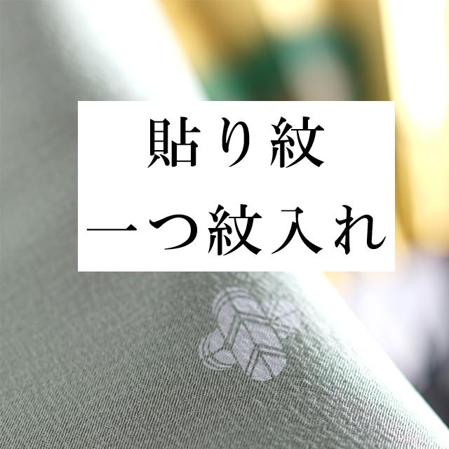 貼り紋・一つ紋 全てのお着物に(留袖・喪服・ 訪問着 ・色無地)などに (貼紋) naoshi-mon9【pre】【着物ひととき】sin5009_shitate【仕立て】