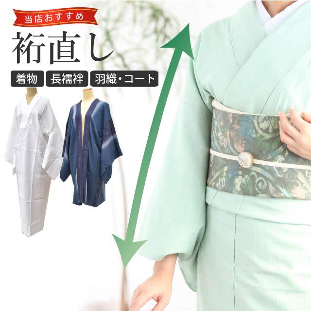 お直し全般承ります 着物ひととき 超目玉 マラソン10%OFF 裄 直し sin5032_shitate naoshi-yuki 購入 お着物をあなたのぴったりのサイズに直します 仕立て