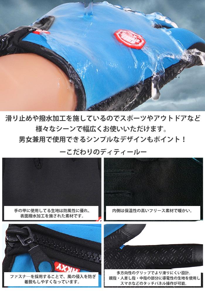 グローブ 手ぶくろ 手袋 グローブ 防寒 防風 撥水 裏フリース スマートフォン対応 スマホ タッチパネル アウトドア スポーツ