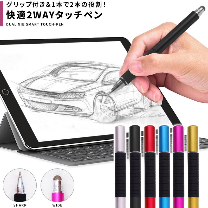 スマートフォン タブレット対応極細タッチペン iPhone iPad Android対応 ペン先が見える極細タッチペン タッチペン 極細 両側ペン 細い イラスト 2020 新作 ゲーム 新色追加 アプリ スマホ 液晶用ペンシル スタイラスペン タブレット