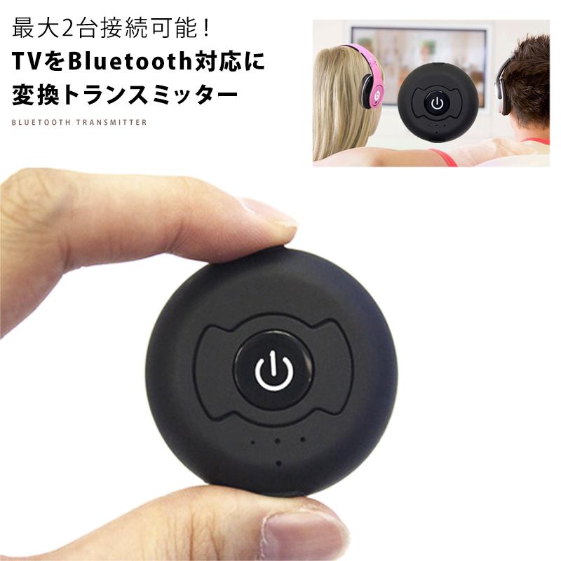マーケティング 人気海外一番 スマホ タブレットPCなどの3.5mm出力から音声を2台のBluetoothヘッドフォンまたはBluetooth受信機能を持つスピーカーへ同時出力 bluetooth トランスミッター テレビ Bluetooth マルチポイント 3.5mm接続 超小型 2台同時送信 オーディオ送信 ワイヤレス 無線音声送信