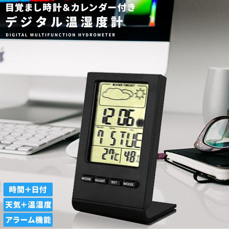 温度計 湿度計 時計 目覚まし アラーム 多くの機能を備えた卓上デジタルマシン 温湿度計 デジタル ランキングTOP10 簡単操作 卓上 大画面 デジタル時計 多機能 卸売り 目覚まし時計 スタンド マルチ