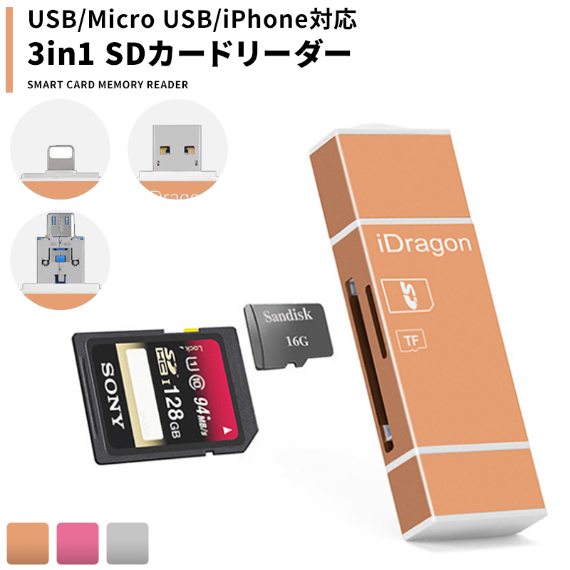 3in1 card reader iphone sd card reader backup USB Lightning Micro USB  memory data shift ipad iphonex iphone8 android pc-adaptive high-speed  transfer