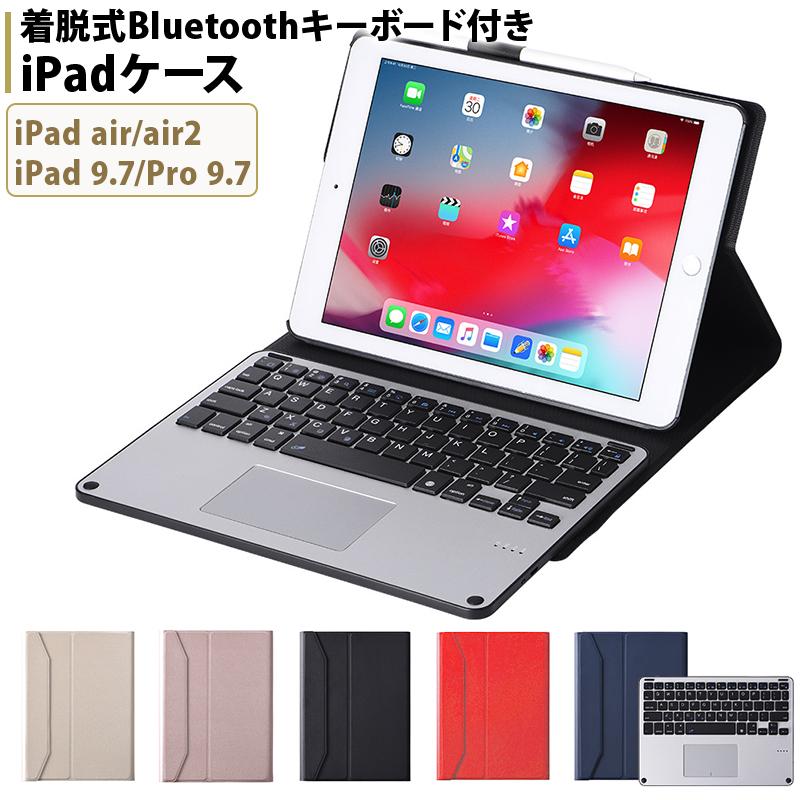 着脱式Bluetoothキーボード タッチパッド付きタブレットカバー iPad 9.7 A1823対応 ケース ipad キーボード タブレットカバー タッチパッド Bluetooth スタンド pro iPad9.7 2017 キーボード付き 取り外し可能 i 2 air アイパッドプロ 現品 カバー 人気上昇中