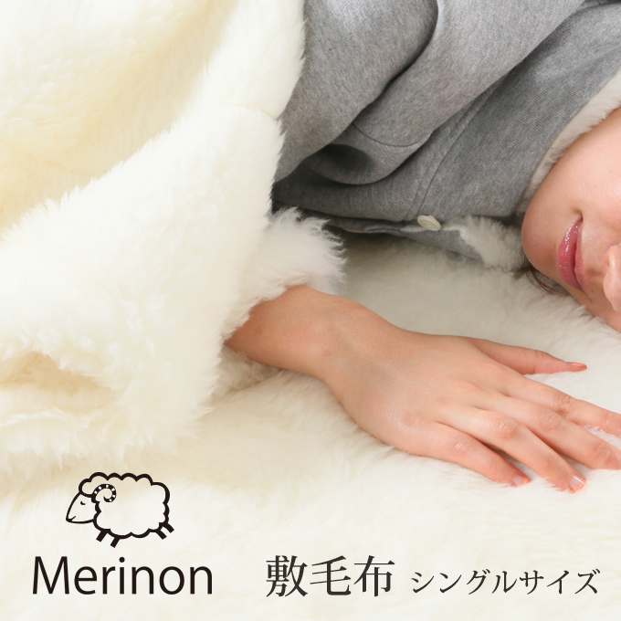 【送料無料】メリノンのひつじ敷毛布シングル【夜の寒さ対策に】【喜ばれる贈り物に】【日本製】【防寒 対策】【あったか】【あたたかい】【暖かい】