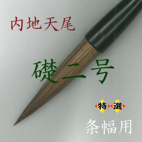 礎 二号 【高級天尾筆】