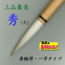 墨含み・まとまり・弾力などバランスのとれた兼毫筆。大きさ注意!条幅用です。 上品兼毫  秀(大) 【書道用品・伝統工芸 豊橋筆・手作り・和文具】